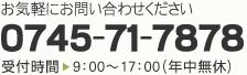TEL:0745-71-7878