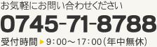 TEL:0745-71-8788